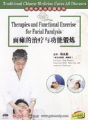 Therapies and Functional Exercise for Facial Paralysis - (WK2X)