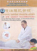 Chronic Lumbar Muscle Strain (Chinese Medicine Massage Cures Diseases in Good Effects) - (WK33)
