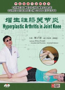 CHINESE MEDICINE MASSAGE CURES DISEASES IN GOOD EFFECTS-Hyperplastic Arthritis in Joint Knee - (WK4F)