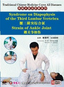 Traditional Chinese Medicine Cures All DiseasesSyndrome on Diapophysis of the Third Lumbar VertebraStrain of Ankle Joint - (WK3Y)