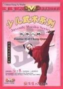 Routine II of Chang Quan- Juvenile Wushu Series Subtitle: Chinese , English, French, Spanish - (WM02)