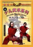 Juvenile Wushu Series: Basic Skills - (wm03)