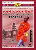 Routine II of Nanyuan Big Arms-through Boxing ??? The Original Boxing Tree of Traditional Shaolin Kung Fu - (wm04)