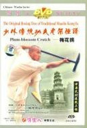 Plum-blossom Crutch- The Original Tree of Traditional Shaolin Kung fu - (WM07)