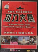 The Second National Wushu Competence Competition of Jun'an Cup (Chinese Edition, NO English Subtitle) (6 DVD set) - (WMEY)
