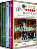 The First International Nianshou-type of Yong Chun Quan Gung Fu Arena Tournament of China I & II (Chinese Edition, NO English Subtitle) 12 DVD set - (WM0X)