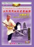 Shaolin Pu Broadsword-The Original Boxing Tree of Traditional Shaolin Kung fu - (WM12)