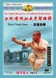 Taizu Chang Quan- The Original Boxing Tree of Traditional Shaolin Kung fu - (WM15)