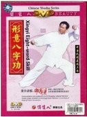 Xingyi Eight-word Skill - Chinese Wushu Series - (WM2F)