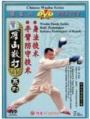 Body Techniques, Denfense Techniques of Hands - Wushu Sanda Series - (WM2M)