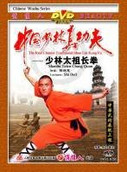 Shaolin Taizu Chang Quan - The Real Chinese Trditional Shao Lin Kung Fu - (WM33)