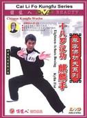 CaiLiFo Eighteen-Arhats Boxing Kylin Fist - (WM39)