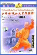 Zhaoyang Quan-The Original Boxing Tree of Traditional Shaolin Kung Fu - (WM47)