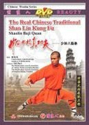 Shaolin Baji Quan - The Real Chinese Traditional Shaolin Kung Fu - (WM49)