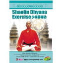 Shaolin Health-preserving Qigong Series Shaolin Dhyana Exercise - (WM5L)