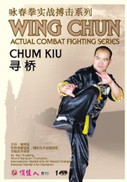Chum Kiu - Wing Chun Actual Combat Fighting Series - (WM5P)