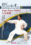 Cheng-style Eight-diagram Palm Series (II)-Eight Basic Palms (2 DVDs) - (WM6P)