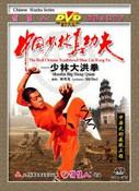 Shaolin Da Hong Quan - (WM6Y)