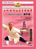 Shaolin Shaozi Cubgel - (WM7A)