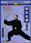 Chen-style Changquan 108 Forms (7 DVDs) - (WM7V)