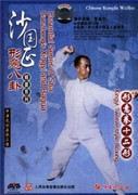 Xingyi Twelve-style Boxing - (WM8G)