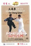 Actual Combat - Da Cheng Quan - (WM8X)
