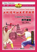 Guaizi Broken Spear (Crutch Vs. Spear) - (WM9D)