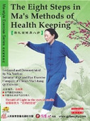 Ma-style Exercise Series Ma-style Eight Footworks - The Eight Steps in Malitang's Methods of Health Keeping - (WMA1)