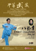 Eight Diagram Palm (2 DVDs) - (WMA8)
