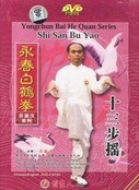 Shi San Bu Yao - Yongchun Bai He Quan Series - (Wmaq)