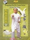 Qi Bu San Zhan - Yongchun Bai He Quan Series - (WMAW)