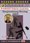 Huajinzhuang Boxing - Wulin Out-of print Series - (WMBY)