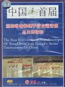 The First International Nianshou-type of Yong Chun Quan Gung Fu Arena Tournament of China (Chinese only, NO English) - (WMF0)