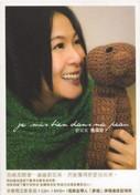 Rene Liu (Liu Ruoying): je suis bien dans ma peau (CD + DVD) (Taiwan Import) - (WV06)