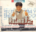Chen Lei: Super Lay Best 2001 (2 CDs) 陳雷  (Taiwan import) - (WV0A)