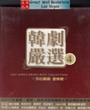 2007 Korea Drama Theme Songs Best Collection (CD + DVD) (Taiwan Import) - (WV0F)