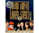 Korea Drama Theme Songs Best Collection (2 CDs + 1 DVD) (Taiwan Import) - (WV0H)