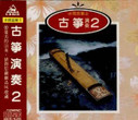 Guzheng: Chinese Easy Listening Music Vol. 2 (Taiwan import) - (WV0J)