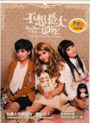 S.H.E: Once Upon a Time.. (Taiwan import) - (WV15)