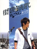 Wing (Luo Wenyu): First Solo Album (Taiwan import) - (WV16)