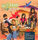 Nan Quan Mama: Number 2 Meal (CD + VCD) (Taiwan import) - (WV1N)