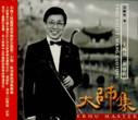 Erhu: Erhu Solo - Wang Guotong (Taiwan import) - (WV26)