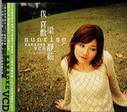 Fish Leong: Sunrise - Karaoke VCD (Taiwan import) - (WV2Q)
