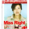 Yuki (Yuki Hsu): Miss Right (Taiwan Import) - (WV34)