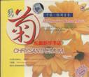 Saxophone, Piano, Guzheng Playing Chinese Music: Chrysanthemum - (WV5L)