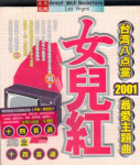 Taiwan TV Theme Songs : 2001 Most Loved Theme Songs (CD + VCD) (Taiwan Edition) - (WV5P)