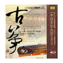 Guzheng: An Anthology of Chinese Treaditional Folk Music Vol. 2 (4 CD Box Set) - (WV6M)