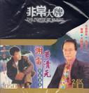 Wong Chin Yen (Huang Qing Yuan)/Xie Lei: Collections  黄清元, 謝雷 (4 CD set) - (WV78)