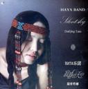 Dai Qing Tana: Silent Sky 黛青塔娜:寂静的天空(CD) - (WV7C)