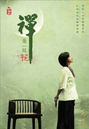 Gong Yue: Zen is a Flower 红音堂•龚玥:禅是一枝花(年度最佳独唱专辑)(CD) - (WV7L)